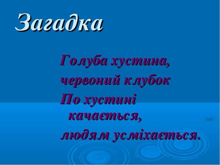 Загадка Голуба хустина, червоний клубок По хустині качається, людям усміхається.