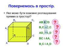 Повернемось в простір. Яке може бути взаємне розташування прямих в просторі? ...