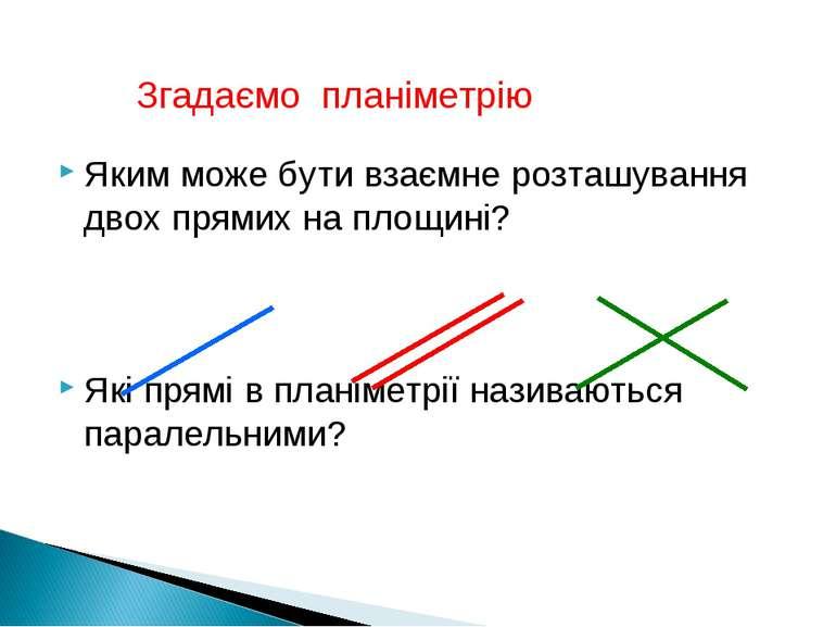 Яким може бути взаємне розташування двох прямих на площині? Які прямі в плані...