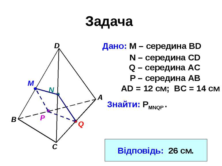 Задача Дано: М – середина BD A B D C N M Р Q N – середина CD Q – середина АС ...