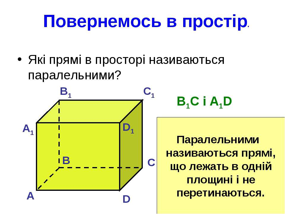 Які прямі в просторі називаються паралельними? А B C D А1 B1 C1 D1 B1C і A1D ...