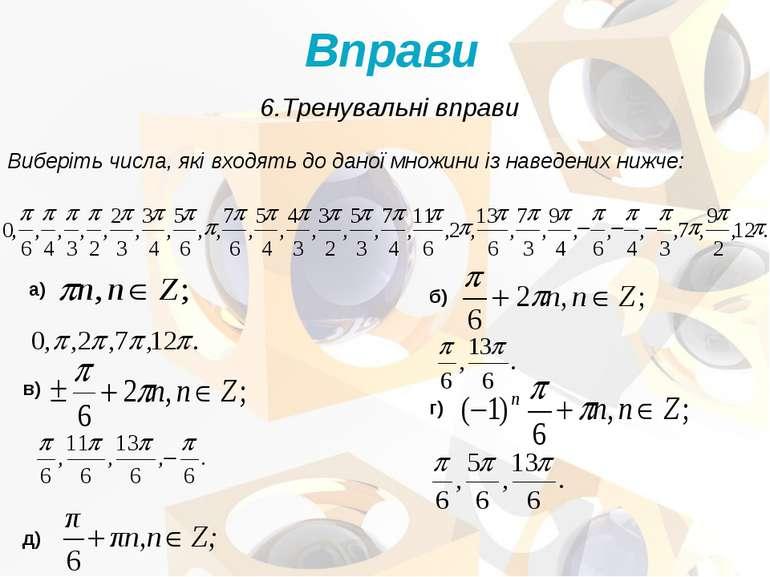 Виберіть числа, які входять до даної множини із наведених нижче: 6.Тренувальн...