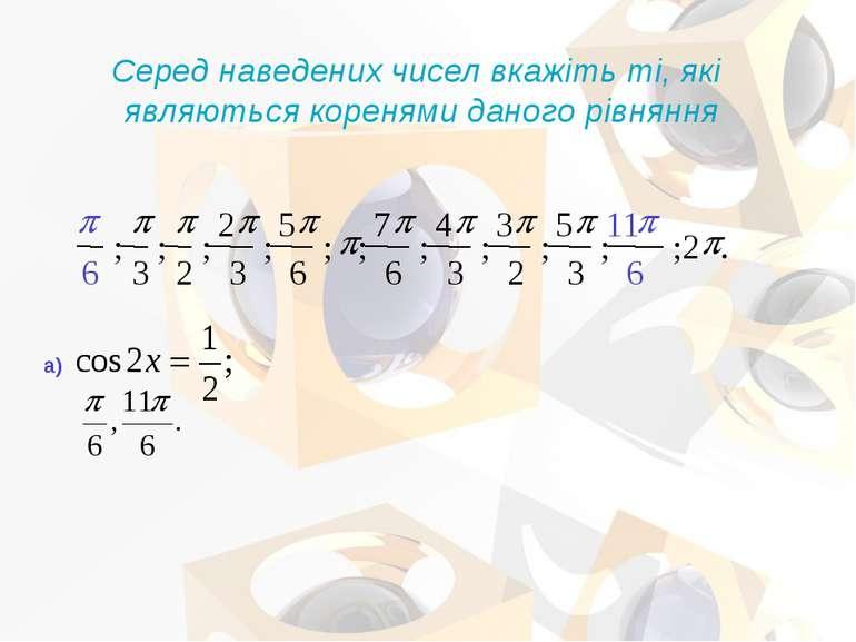 Серед наведених чисел вкажіть ті, які являються коренями даного рівняння а)