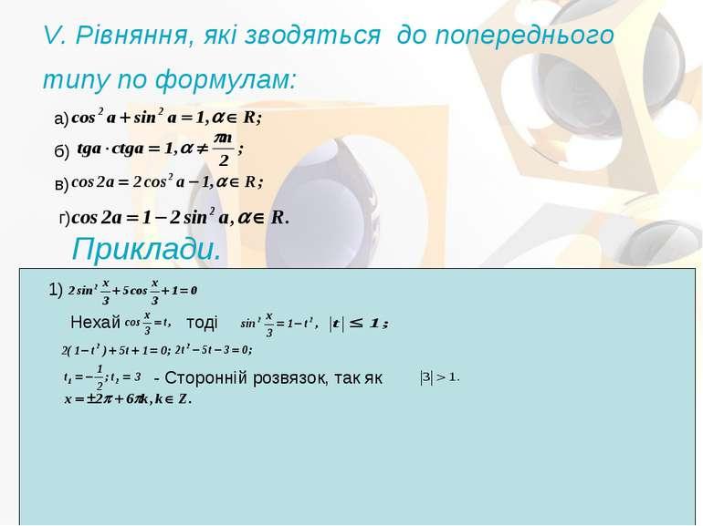 V. Рівняння, які зводяться до попереднього типу по формулам: а) б) в) г) 1) Н...