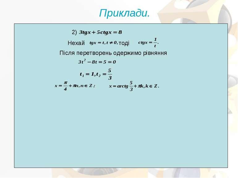 2) Нехай тоді Після перетворень одержимо рівняння Приклади.