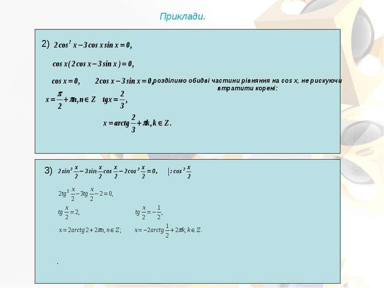 2) розділимо обидві частини рівняння на cos х, не рискуючи втратити корені: 3...