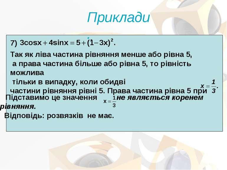 7) Так як ліва частина рівняння менше або рівна 5, а права частина більше або...