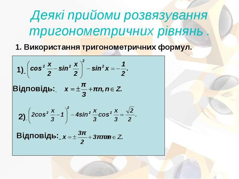 Деякі прийоми розвязування тригонометричних рівнянь . 1. Використання тригоно...