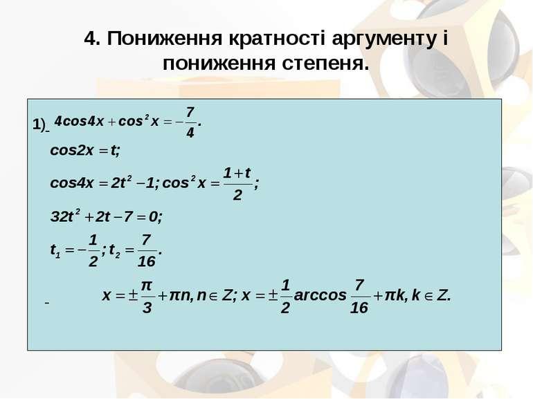 4. Пониження кратності аргументу і пониження степеня.