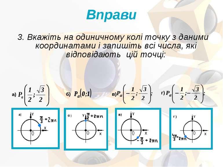 3. Вкажіть на одиничному колі точку з даними координатами і запишіть всі числ...