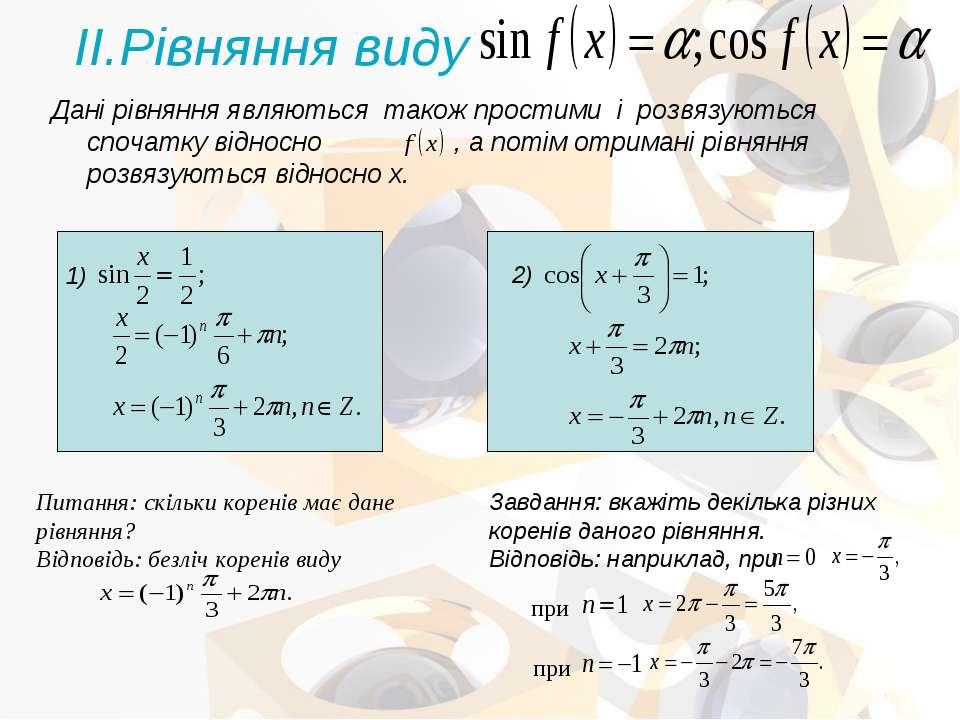 Питання: скільки коренів має дане рівняння? Відповідь: безліч коренів виду Да...
