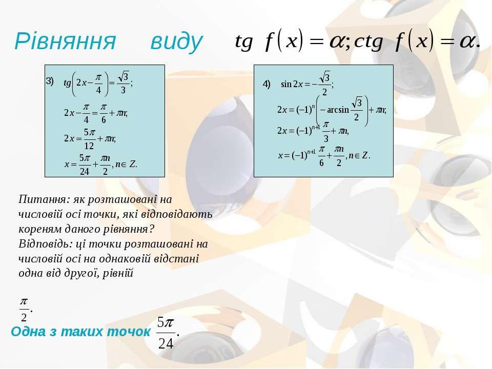 Рівняння виду 3) Питання: як розташовані на числовій осі точки, які відповіда...