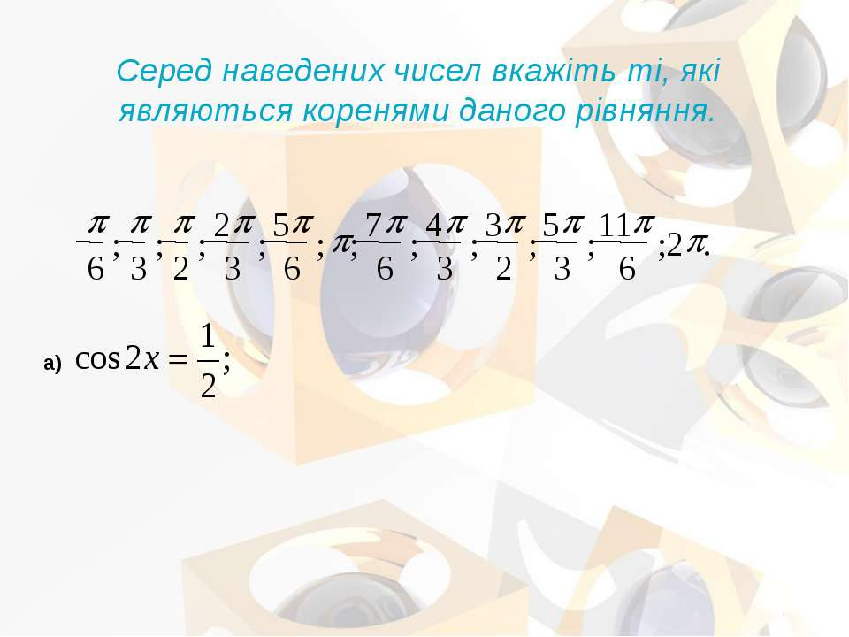 Серед наведених чисел вкажіть ті, які являються коренями даного рівняння.