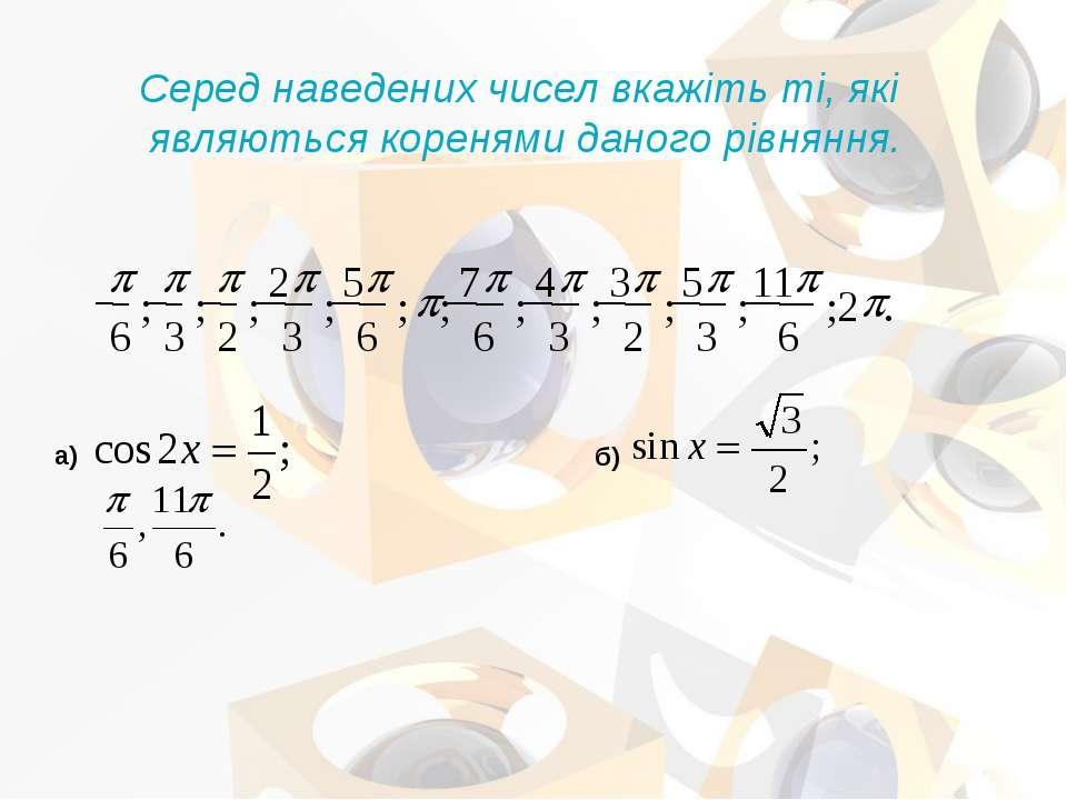 Серед наведених чисел вкажіть ті, які являються коренями даного рівняння. а)