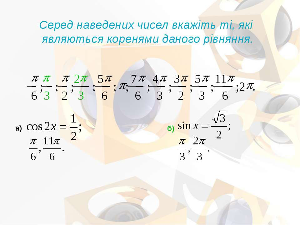 Серед наведених чисел вкажіть ті, які являються коренями даного рівняння. а) б)