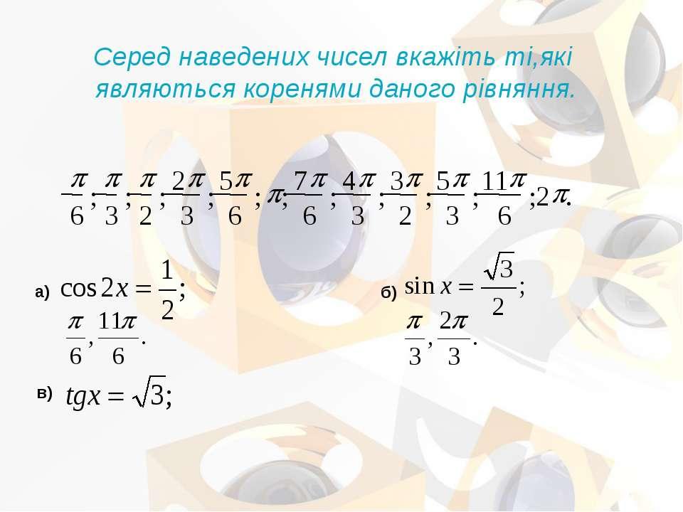 Серед наведених чисел вкажіть ті,які являються коренями даного рівняння. а) б)