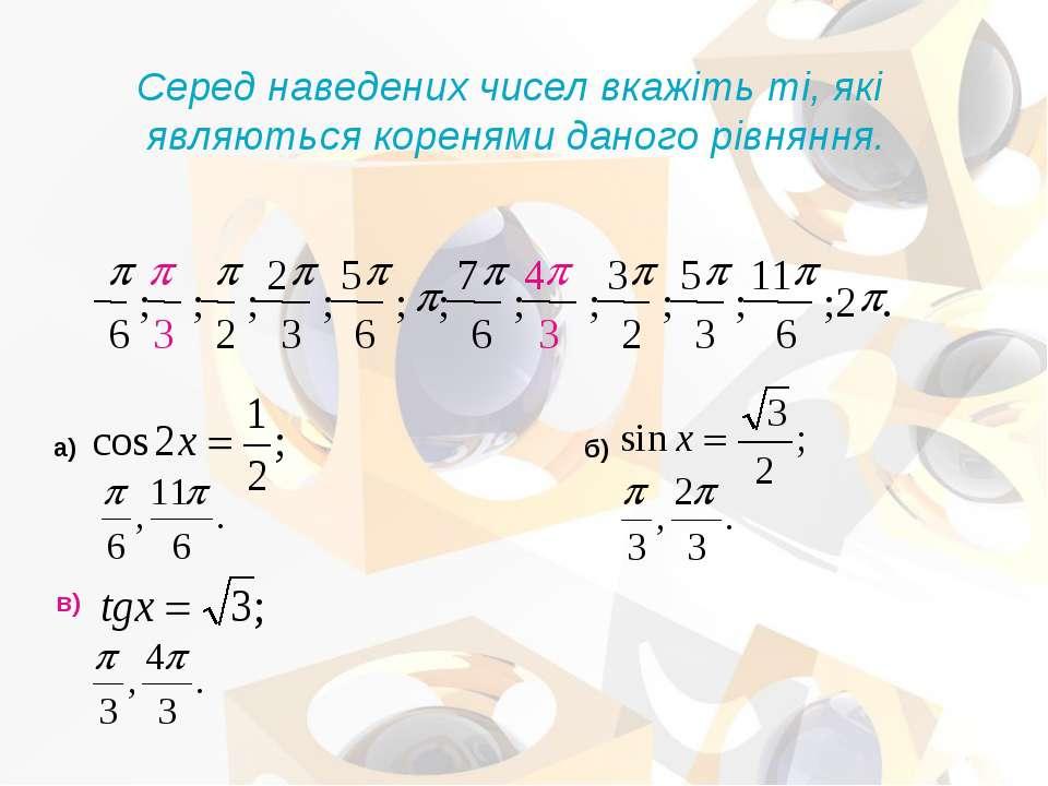 Серед наведених чисел вкажіть ті, які являються коренями даного рівняння. а) ...