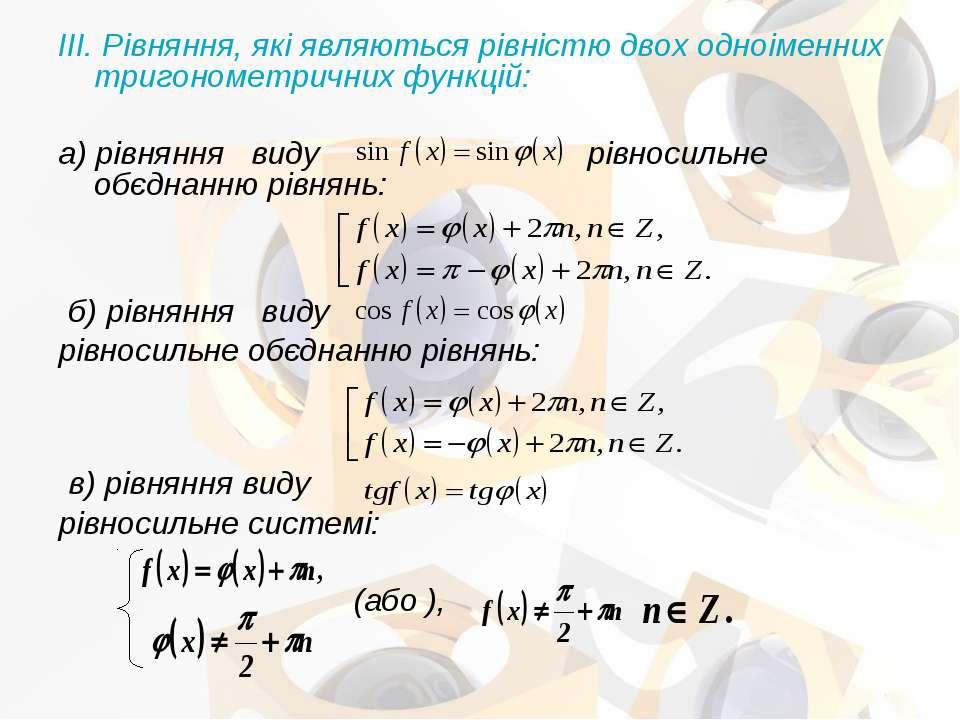 III. Рівняння, які являються рівністю двох одноіменних тригонометричних функц...