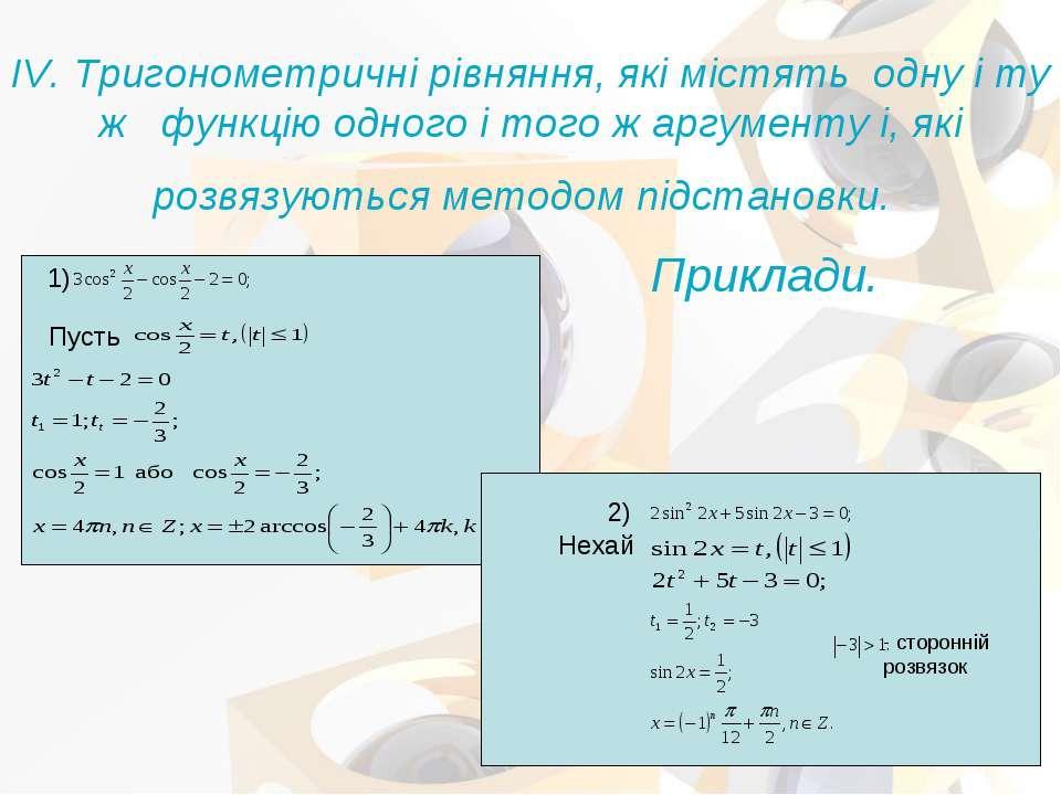 IV. Тригонометричні рівняння, які містять одну і ту ж функцію одного і того ж...
