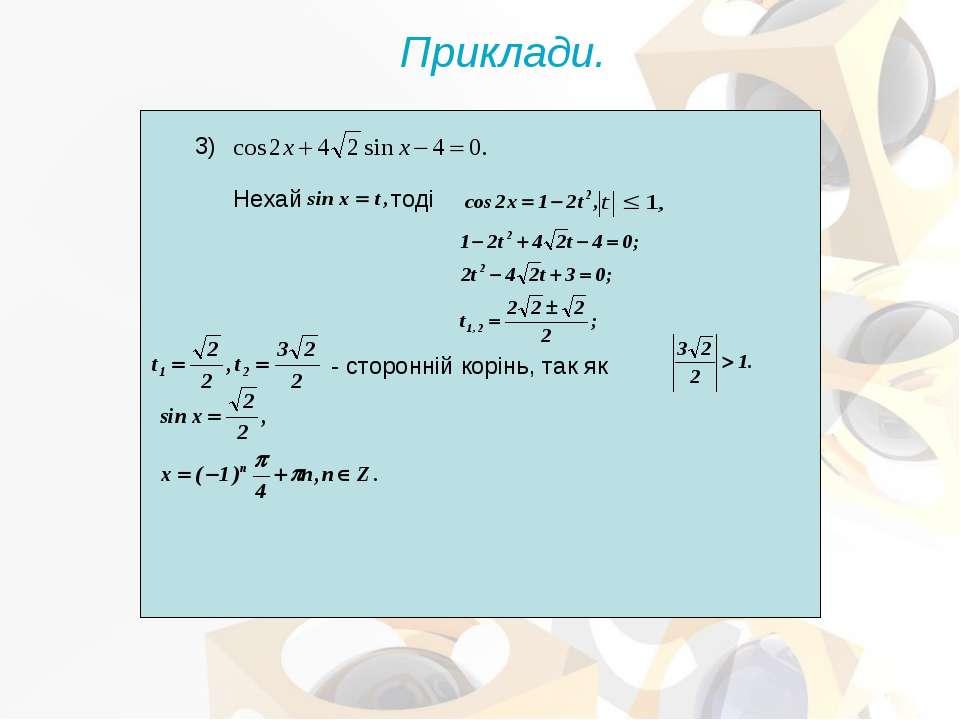 3) Нехай тоді - сторонній корінь, так як Приклади.