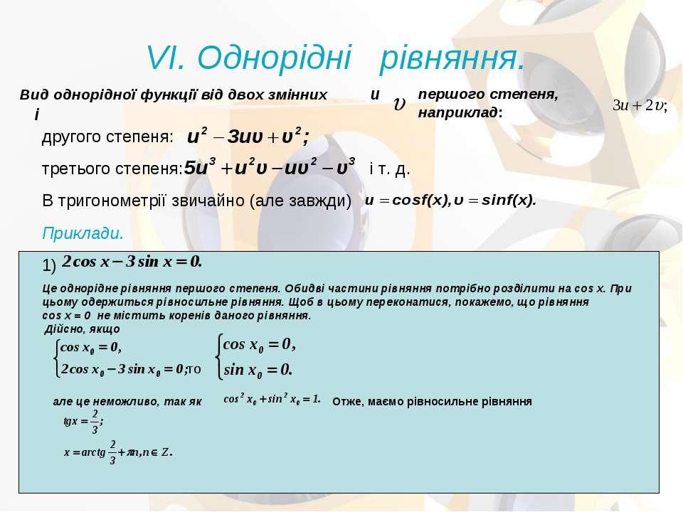 VI. Однорідні рівняння. Вид однорідної функції від двох змінних u і першого с...