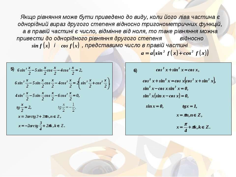 Якщо рівняння може бути приведено до виду, коли його ліва частина є однорідни...