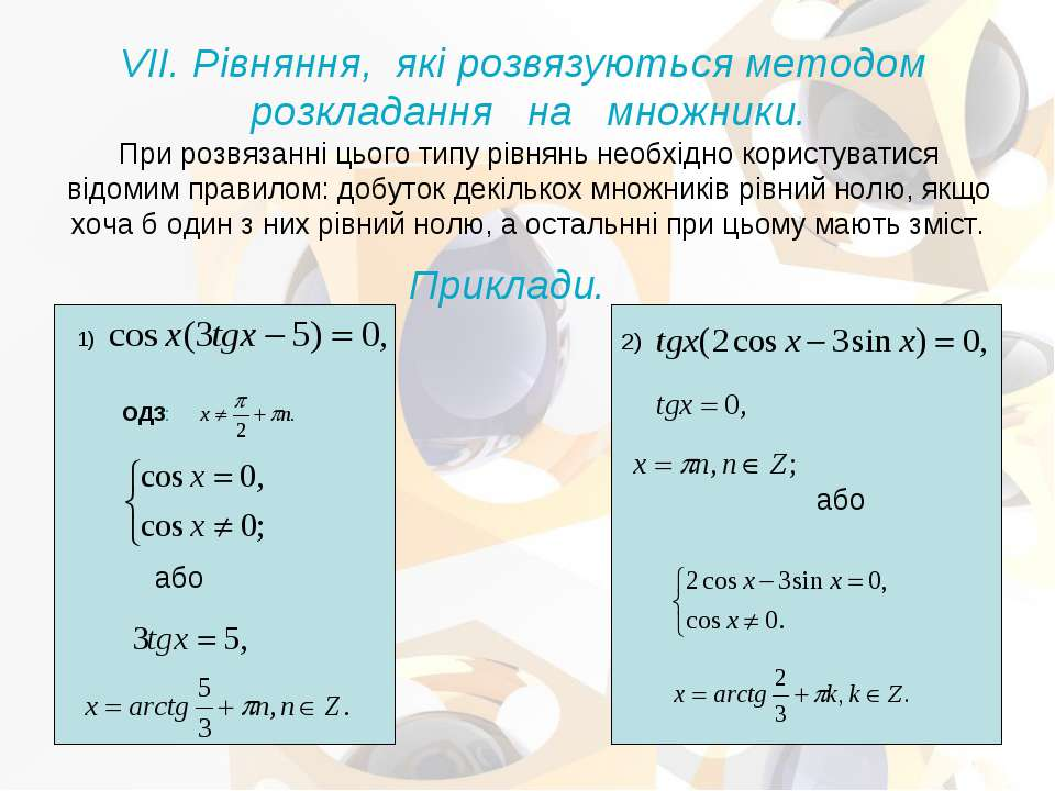 VII. Рівняння, які розвязуються методом розкладання на множники. При розвязан...