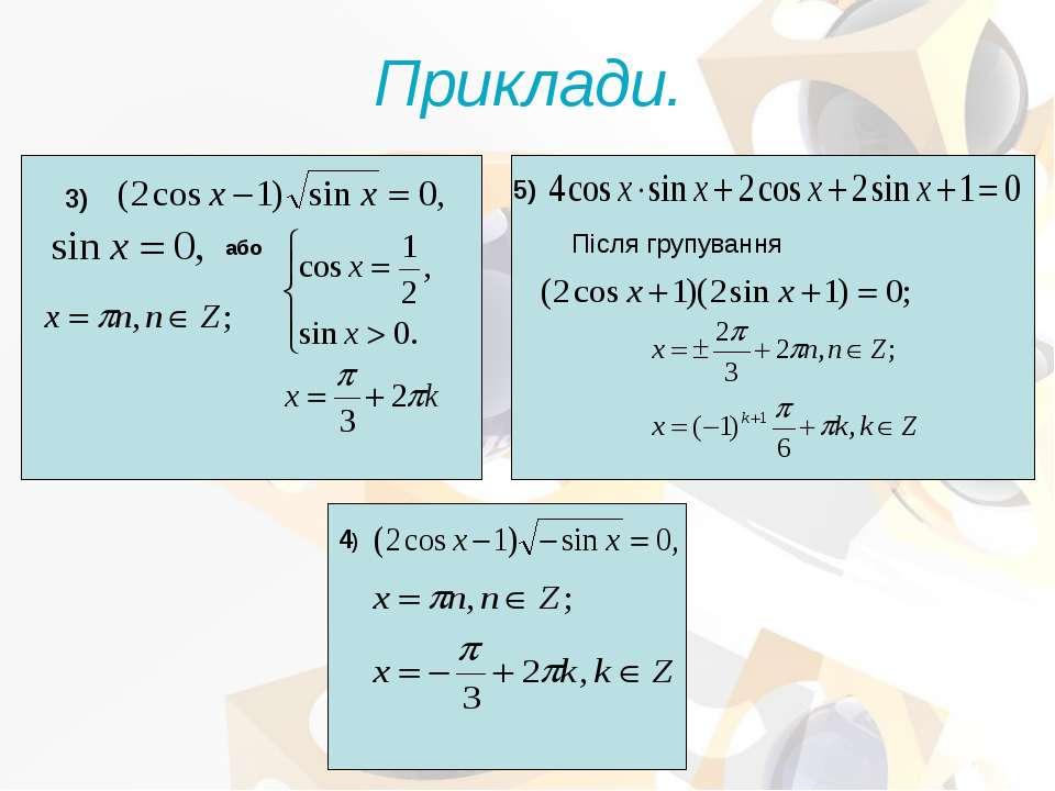 Приклади. 3) або 4) 5) Після групування