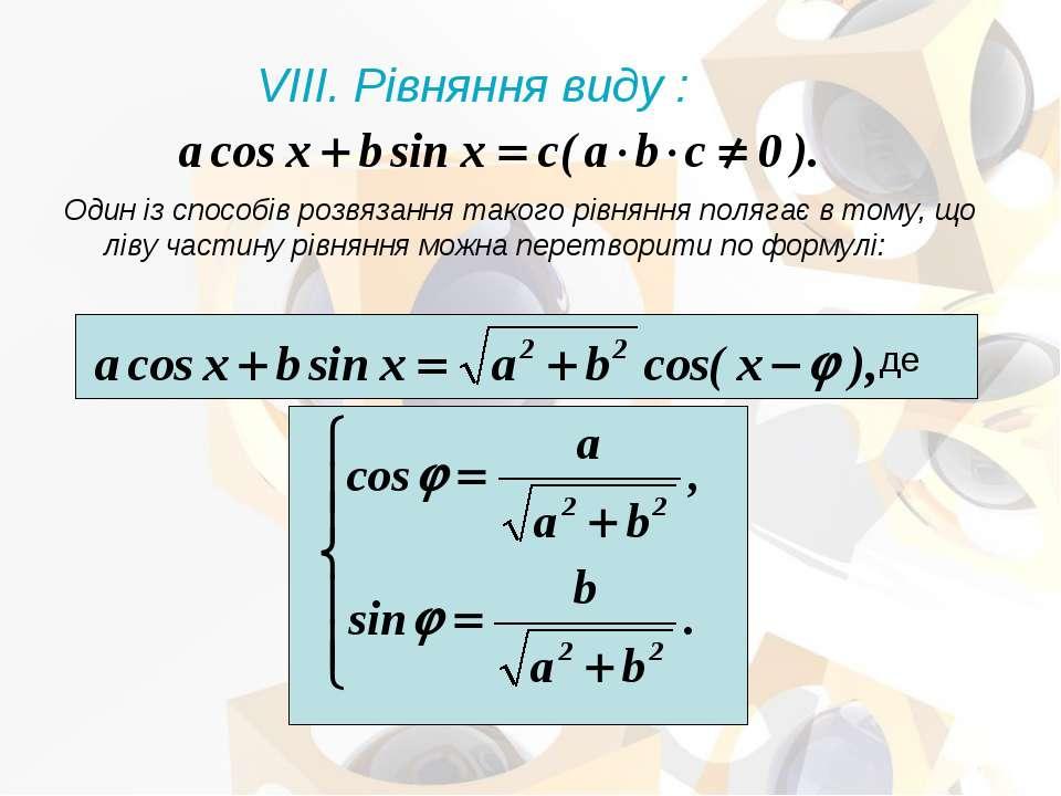 VIII. Рівняння виду : Один із способів розвязання такого рівняння полягає в т...