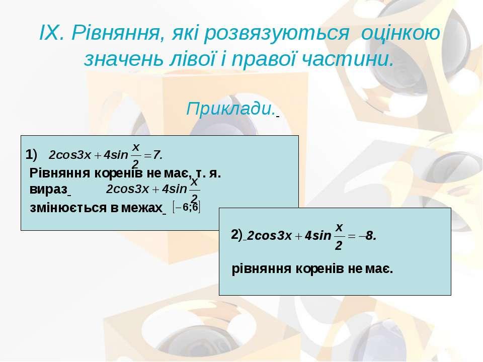 IX. Рівняння, які розвязуються оцінкою значень лівої і правої частини. Прикла...