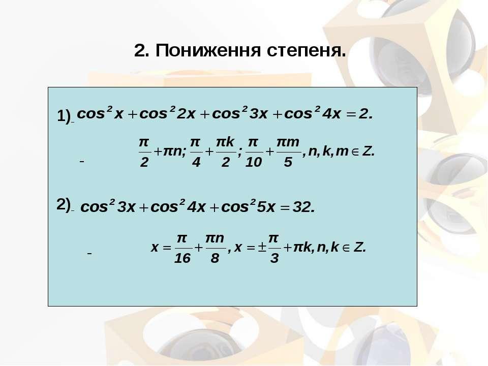 2. Пониження степеня.