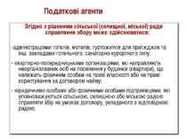 Податкові агенти Згідно з рішенням сільської (селищної, міської) ради справля...