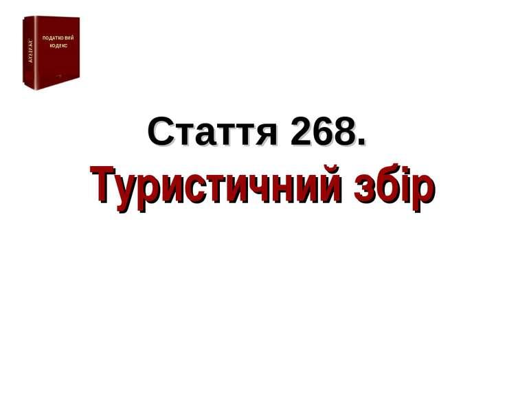 Стаття 268. Туристичний збір