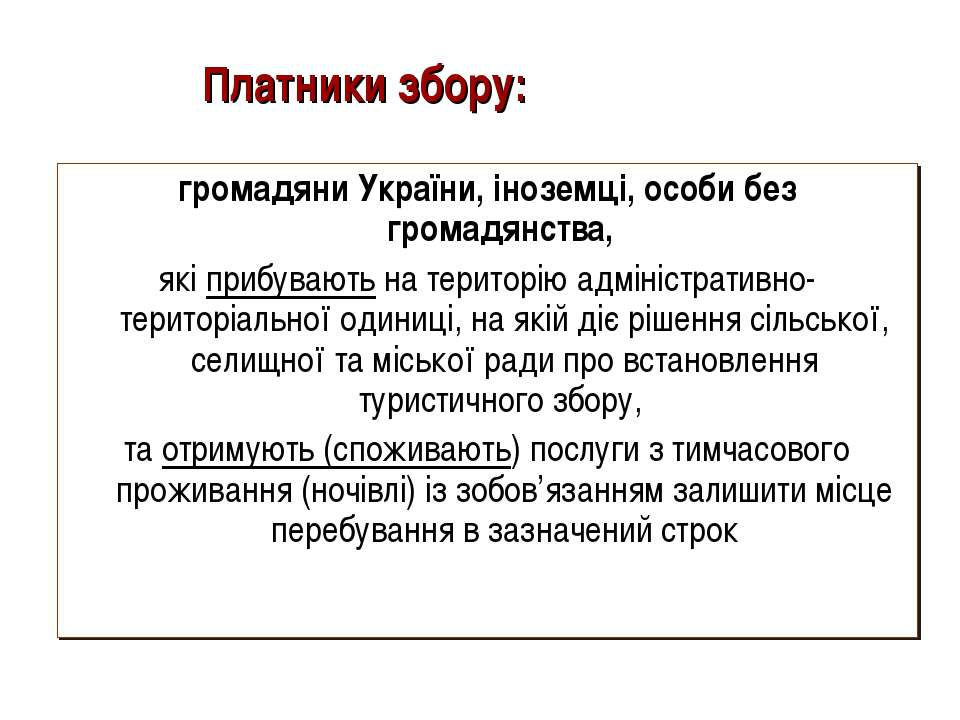 Платники збору: громадяни України, іноземці, особи без громадянства, які приб...