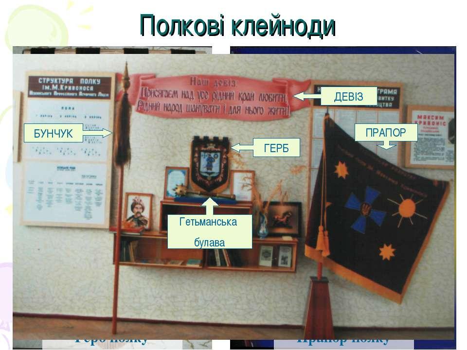 Полкові клейноди Прапор полку Герб полку ДЕВІЗ ГЕРБ ПРАПОР Гетьманська булава...