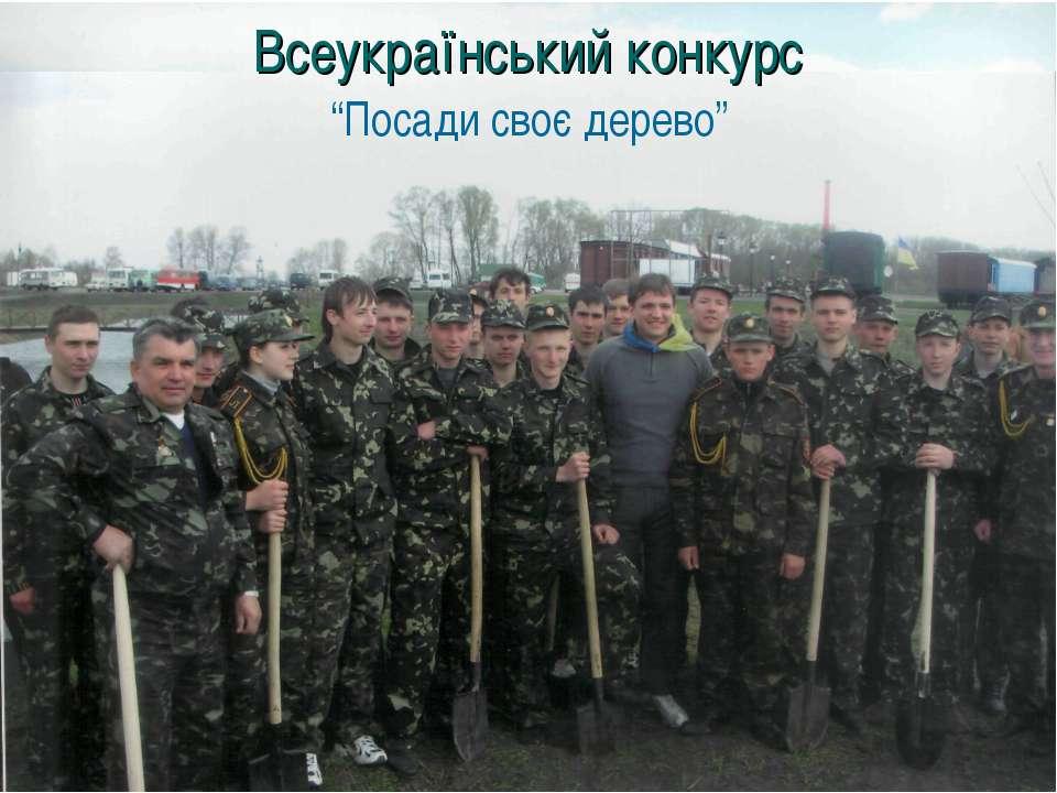 "Всеукраїнський конкурс ""Посади своє дерево"""