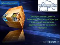 www.optu.hmarka.net Орджонікідзевське ПТУ Використання єдиного інформаційного...