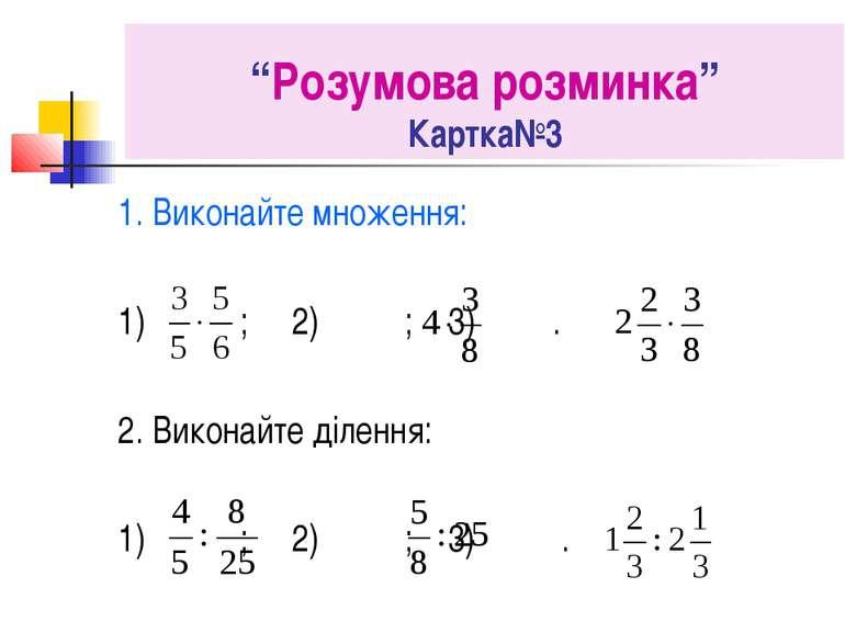 """""""Розумова розминка"""" Картка№3 1. Виконайте множення: 1) ; 2) ; 3) . 2. Виконай..."""
