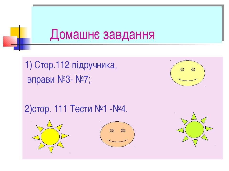 Домашнє завдання 1) Стор.112 підручника, вправи №3- №7; 2)стор. 111 Тести №1 ...