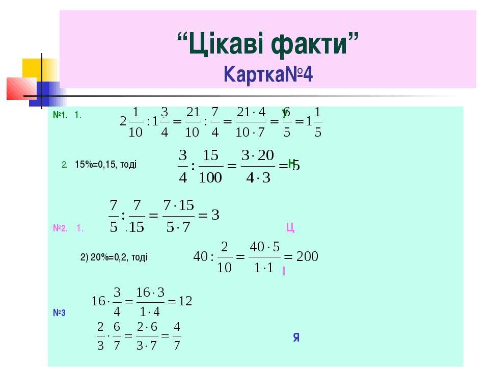 """""""Цікаві факти"""" Картка№4 №1. 1. . У 2. 15%=0,15, тоді Н №2. 1. . Ц 2) 20%=0,2,..."""