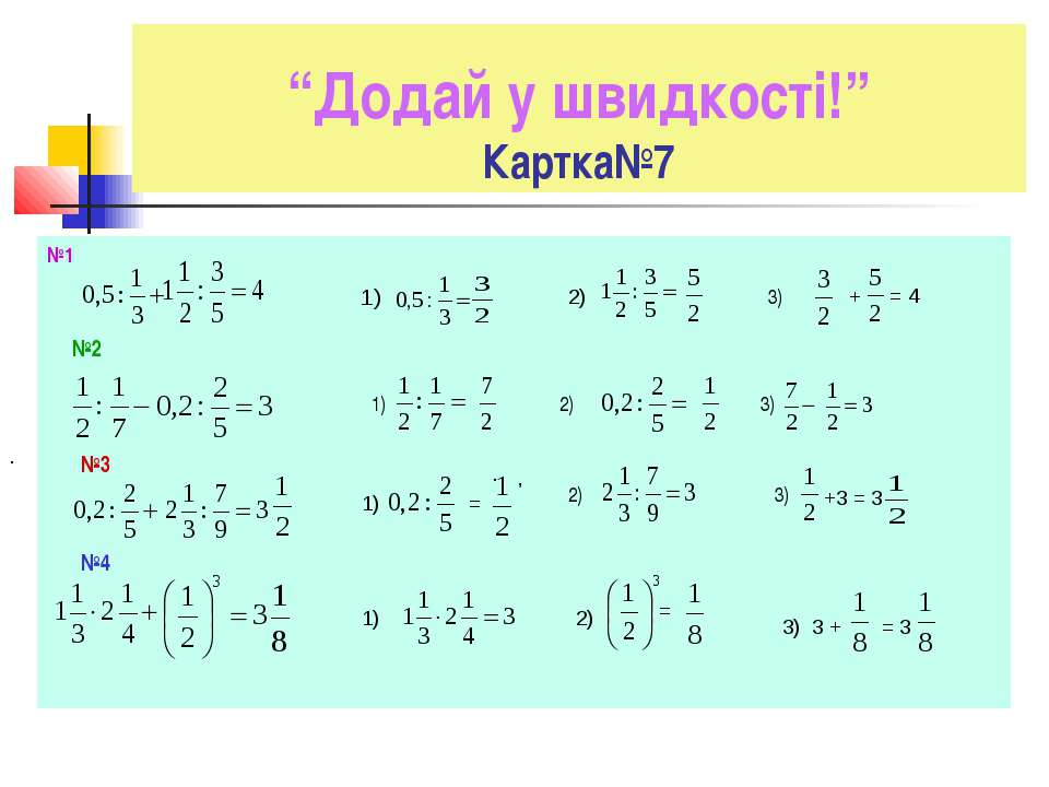 """""""Додай у швидкості!"""" Картка№7 №1 №2 №3 №4 1) 2) + = 4 3) 1) 2) 3) 1) = 2) 3) ..."""