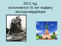 2012 год исполняется 70 лет подвигу молодогвардейцев