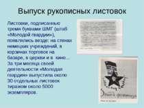 Листовки, подписанные тремя буквами ШМГ (штаб «Молодой гвардии»), появлялись ...