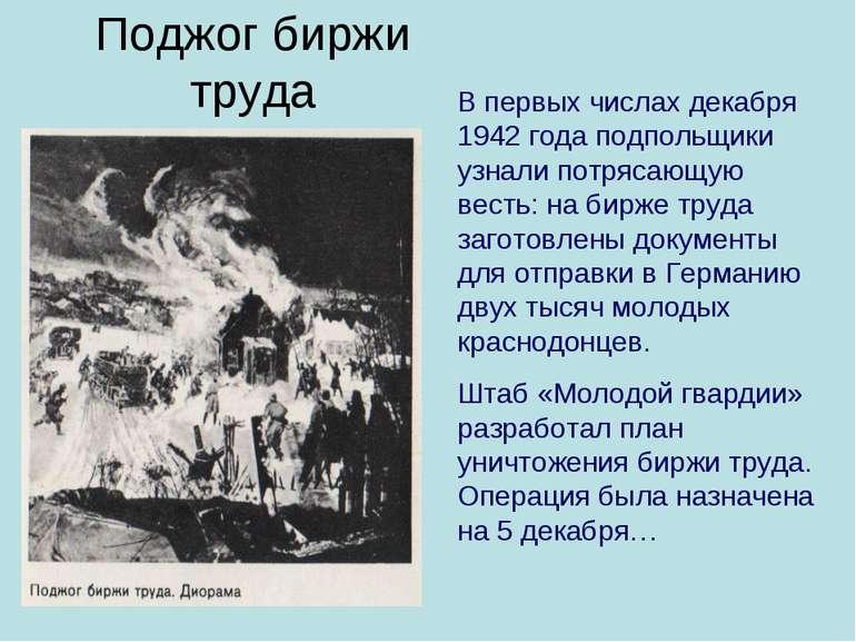 Поджог биржи труда В первых числах декабря 1942 года подпольщики узнали потря...