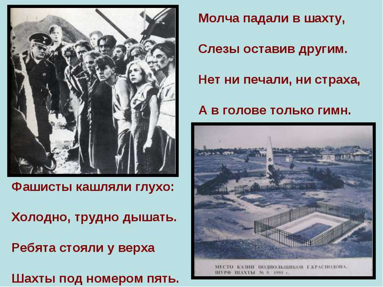Фашисты кашляли глухо: Холодно, трудно дышать. Ребята стояли у верха Шахты по...