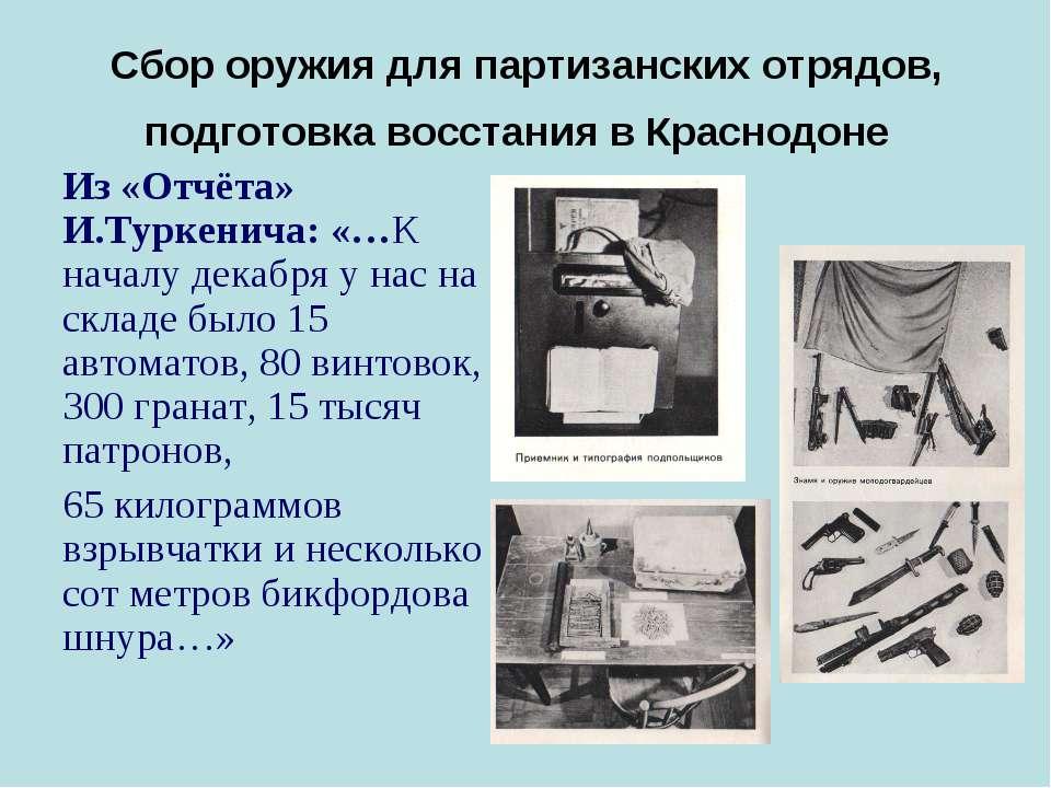 Сбор оружия для партизанских отрядов, подготовка восстания в Краснодоне Из «О...