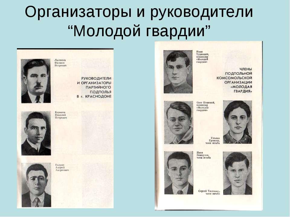 """Организаторы и руководители """"Молодой гвардии"""""""