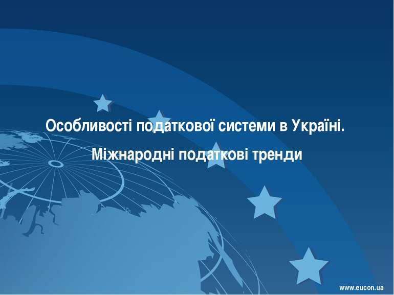 Особливості податкової системи в Україні. Міжнародні податкові тренди www.euc...
