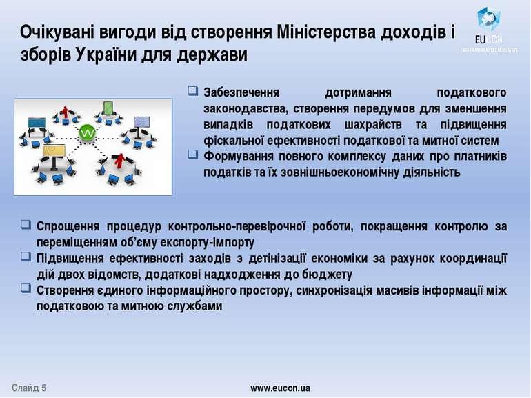 Слайд 5 www.eucon.ua Забезпечення дотримання податкового законодавства, створ...