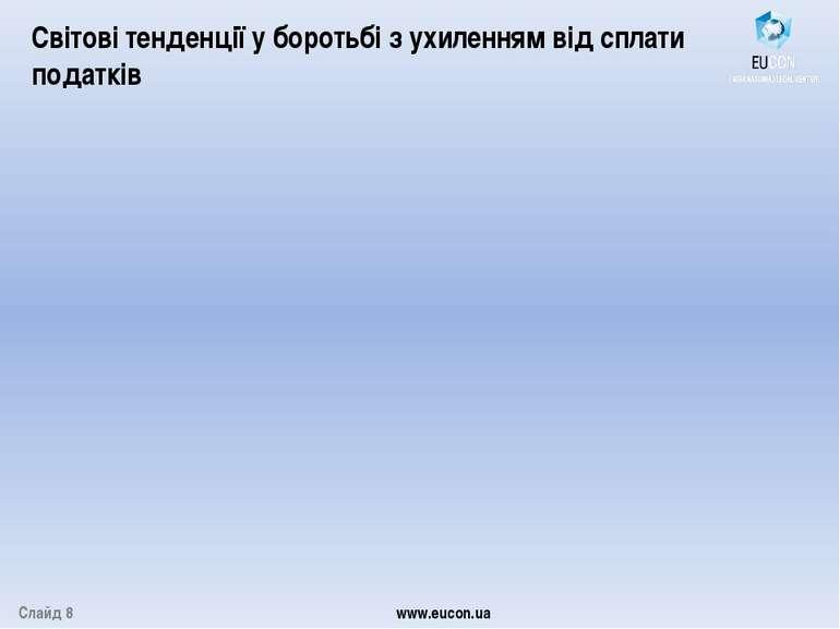 Слайд 8 www.eucon.ua Світові тенденції у боротьбі з ухиленням від сплати пода...